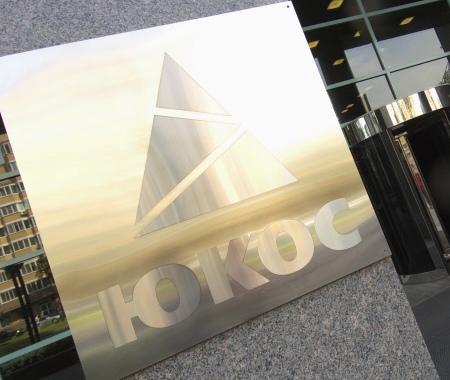 Бывших совладельцев ЮКОСа подозревали внелегальном приобретении акций