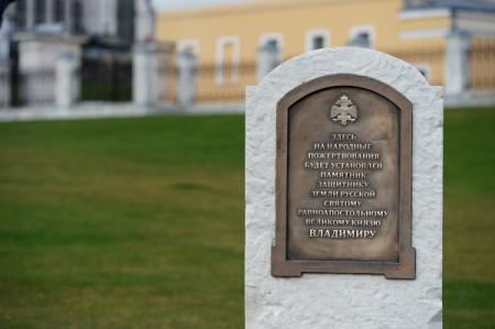 В столице начнутся работы поустановке монумента правителю Владимиру