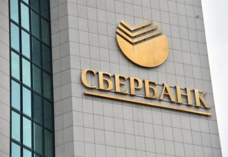Сберегательный банк официально объявил обуходе сукраинского рынка