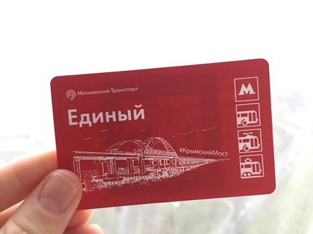 Московский метрополитен выпустил серию билетов сизображением Крымского моста