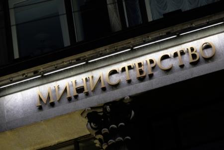 Медведев назначил руководителя министра финансов Московской области заместителем Силуанова