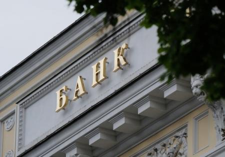 ЦБотозвал лицензию умосковского банка