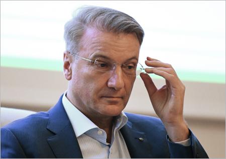 Герман Греф предупреждает Запад отрасширения санкций