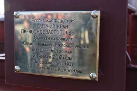 На Севморзаводе спустили на воду плавкран ПК-400 «Севастополь»